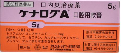 ケナログA口腔用軟膏