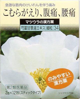 芍薬甘草湯エキス細粒34 (マツウラの漢方薬)