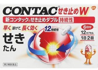 CONTACせき止め (新コンタックせき止めダブル持続性)
