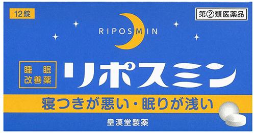 リポスミン